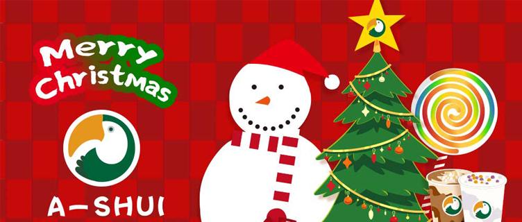 圣诞季 | 奶茶包月,你准备好了吗?
